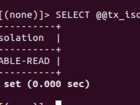 MySQL的事务隔离级别