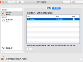 macOS添加开启启动程序