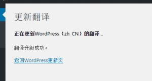 WordPress无限更新翻译的解决方法