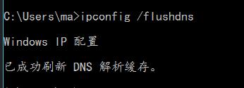 windows查看dns列表和刷新dns缓存的方法