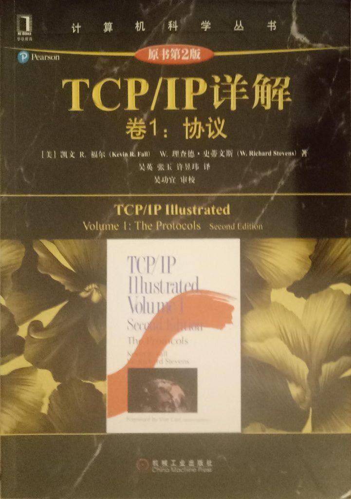 TCPIP协议篇:最最最开始的第一篇