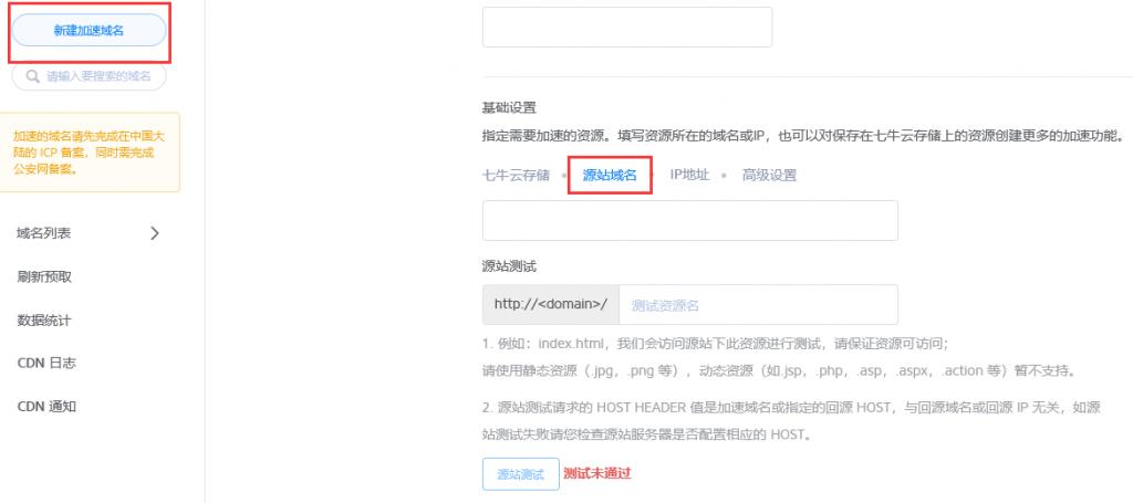 使用Super Cache把wordpress静态资源文件部署到七牛云CDN