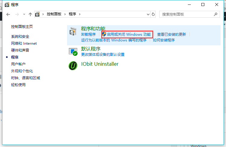 Windows 10开启IIS Web服务