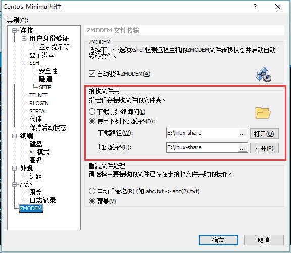 使用XSHELL对远程主机进行上传和下载