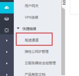 阿里云专有网络VPC连通私网实践
