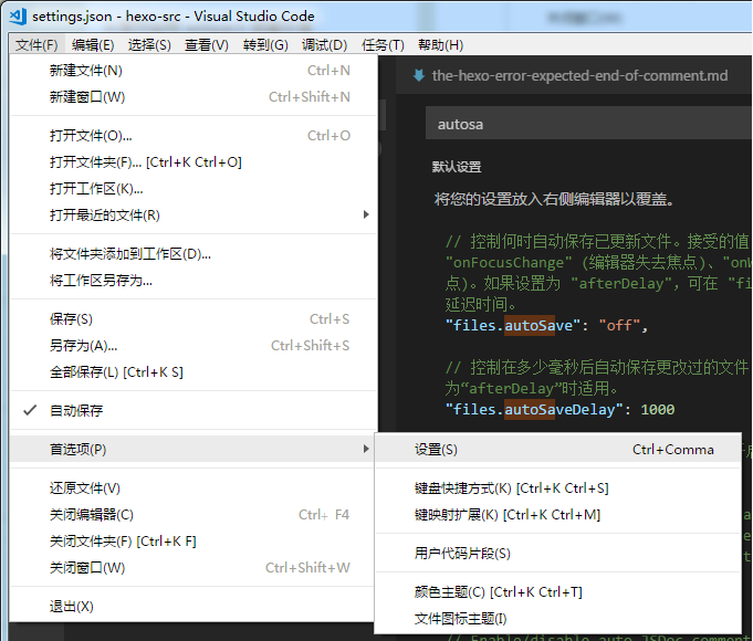 VS Code设置自动保存