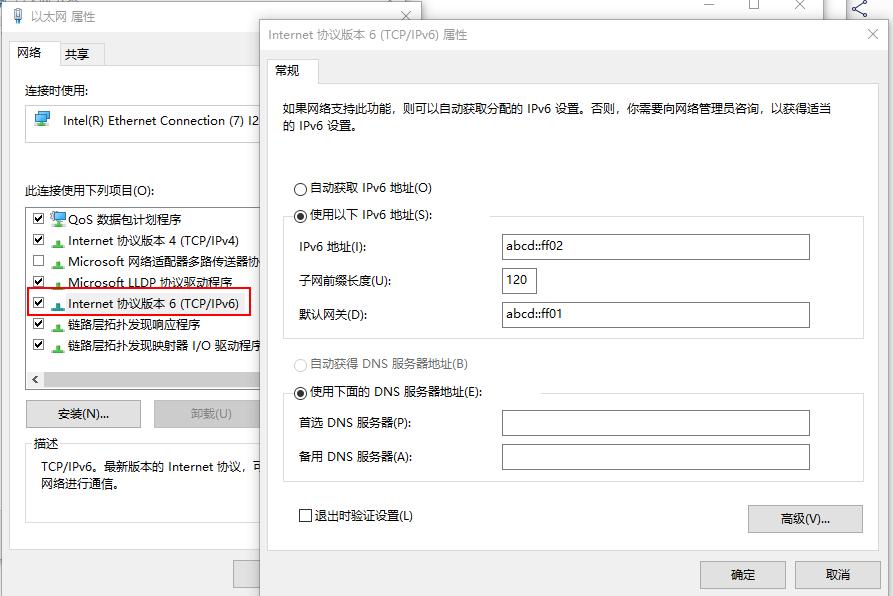 IPv6地址的基本用法