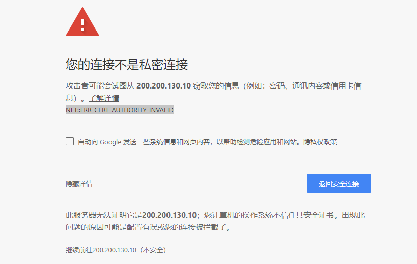 Chrome取消SSL证书无效警告:您的连接不是私密连接