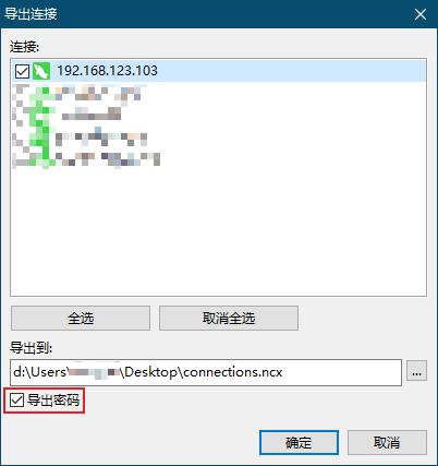 解密navicate保存的数据库连接密码