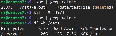 LINUX环境下文件删除了但是磁盘空间没有释放问题