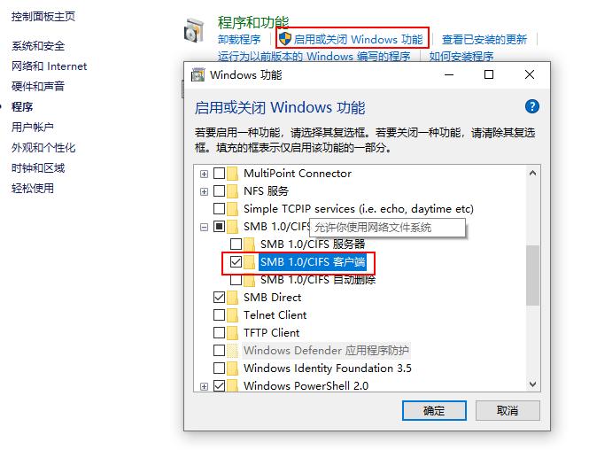 windows无法打开共享文件夹问题