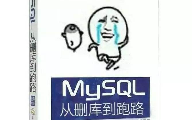 web安全之sql注入