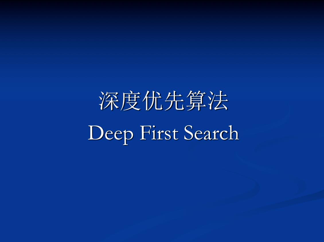 深度优先搜索算法