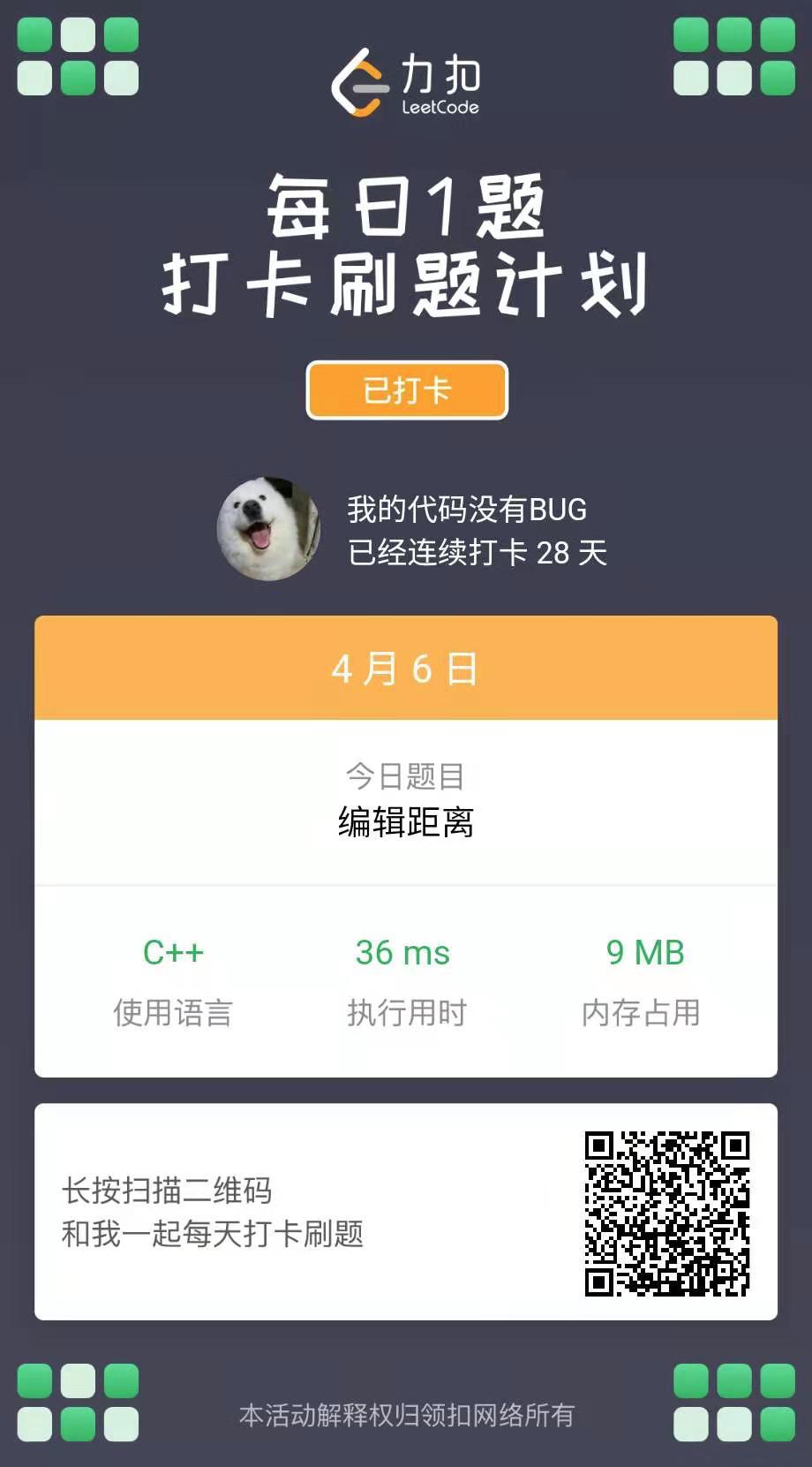 【每日打卡】[leetcode]72-编辑距离