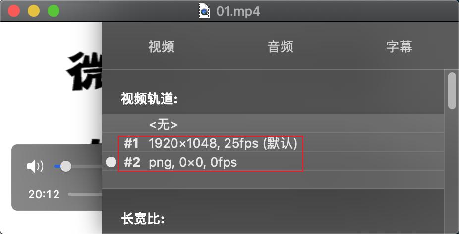 使用ffmpeg删除视频中不需要的轨道